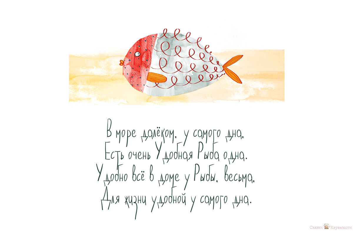 Сказка про Удобную Рыбу