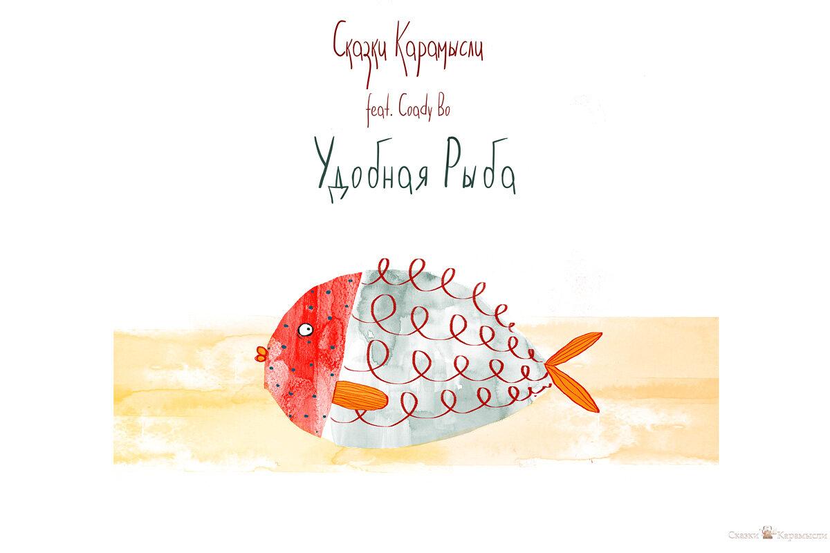 """Альбом """"Удобная Рыба"""". Обложка"""