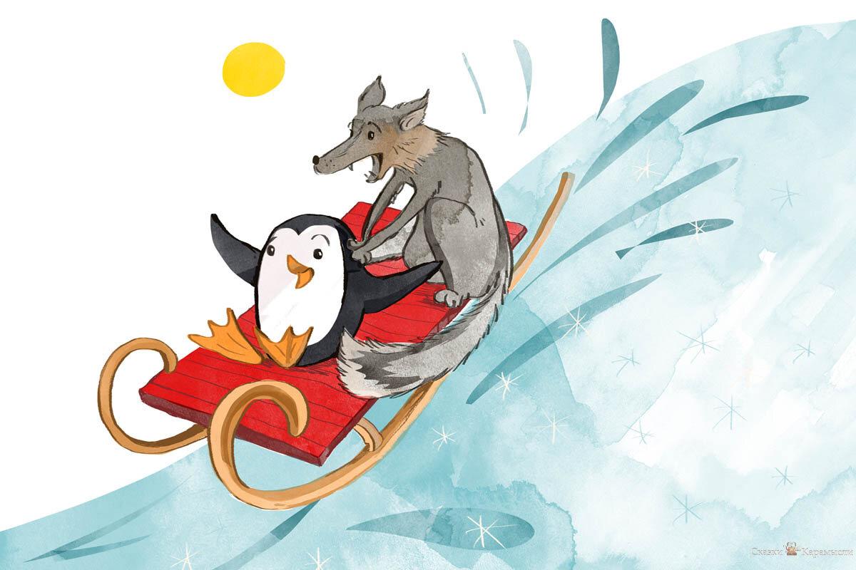 Пингвин и койот